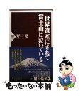 【中古】 世界遺産にされて富士山は泣いている / 野口 健 / PHP研究所 [新書]【メール便送料無料】【あす楽対応】