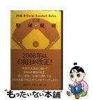 【中古】 公認野球規則 2008 / 日本プロフェッショナル野球組織, 日本学生野球協会, 全日本軟式野球連盟, 日本野球連盟, JBF=, 日本高等 / [単行本]【メール便送料無料】【あす楽対応】
