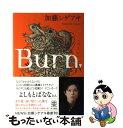 【中古】 Burn. / 加藤 シゲアキ / KADOKAWA/角川書店 [単行本]【メール便送料無料】【あす楽対応】