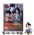 【中古】 隣人を愛せよ! Hiroki & Kaori / 古野 一花 / アルファポリス [単行本]【メール便送料無料】【あす楽対応】