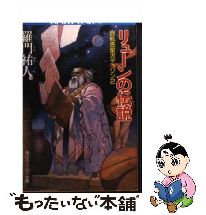 日本の小説, その他  2 ,