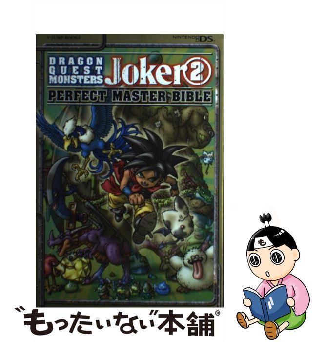 ゲーム, ゲーム攻略本  2 DS V