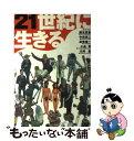 【中古】 21世紀に生きる / 国正 武重, 高柳 雄一, ...