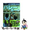 【中古】 DVDでよくわかる!バレーボール / 大林 素子 / 西東社 [単行本]【メール便送料無料】【あす楽対応】