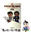 【中古】 中学生版「超」勉強法 親子で読むラクラク高校受験RI成……