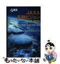 【中古】 JAXA長期ビジョン JAXA 2025 / 宇宙航空研究開発機構, JAXA= / 丸善プラネット [単行本]【メール便送料無料】【あす楽対応】