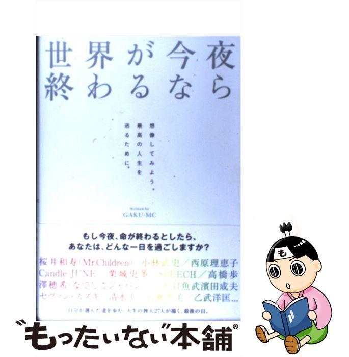 小説・エッセイ, エッセイ  GAKU-MC AWorks