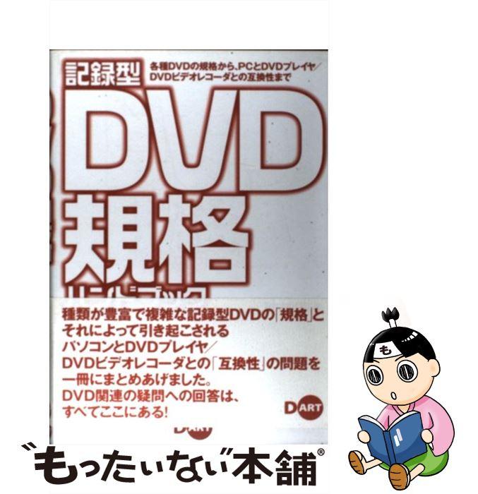 【中古】 記録型DVD規格ハンドブック 各種DVDの規格から、PCとDVDプレイヤ/DVD / TechDOC / ディーアート [単行本]【メール便送料無料】【あす楽対応】