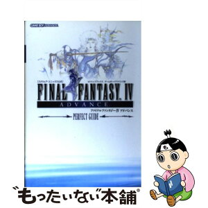 [Utilisé] FINAL FANTASY 4 Advanced Perfect Guide-Square Enix officiel / V Jump rédaction / Shueisha [Livre] [Livraison gratuite pour demain]]