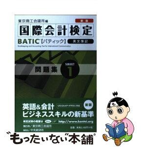 【中古】 BATIC Subject 1問題集 Bookkeeper & Accountant L 新版 / 東京商工会議所, 東商= / 東 [単行本]【メール便送料無料】【あす楽対応】