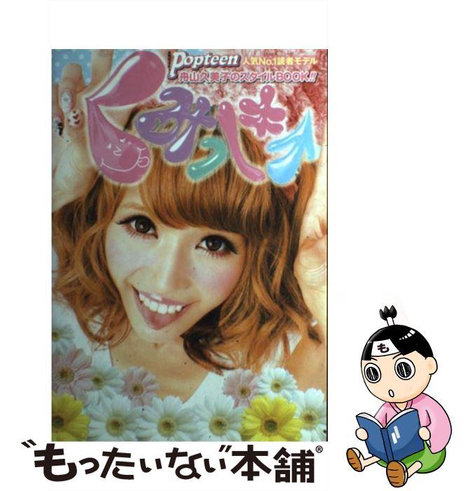 エンターテインメント, タレント関連本  BOOK , Popteen