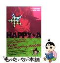 【中古】 Happy・A Aya Hirayama fashion book / 平山あや / 祥伝社 [単行本(ソフトカバー)]【メール便送料無料】【あす楽対応】