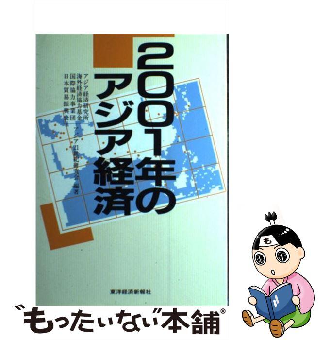 経済・財政, 国際経済  2001 21