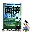 【中古】 面接対策 2013年度版 / 渡辺茂晃, 日経就職ナビ編集部 ……
