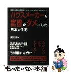 【中古】 ハウスメーカーと官僚がダメにした日本の住宅 日本の住宅の寿命26年、ヨーロッパは140年。その / 澤田 升男 / ザ メディアジ [単行本]【メール便送料無料】【あす楽対応】
