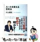 【中古】 ルールを変える思考法 / 川上量生 / KADOKAWA [単行本]【メール便送料無料】【あす楽対応】