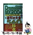 【中古】 Dreamweaver MX 2004逆引き大全560の極意 Windows/Macintosh両対応 / 金城 俊哉 / 秀和シ [単行本]【メール便送料無料】【あす楽対応】