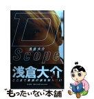 【中古】 D scope / 浅倉 大介 / 角川書店 [単行本]【メール便送料無料】【あす楽対応】