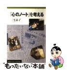 【中古】 「心のノート」を考える / 三宅 晶子 / 岩波書店 [単行本]【メール便送料無料】【あす楽対応】