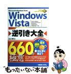 【中古】 Windows Vista逆引き大全660の極意 Microsoft Windows Vista H / 立山 秀利 / 秀和シス [単行本]【メール便送料無料】【あす楽対応】