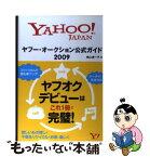 【中古】 ヤフー・オークション公式ガイド Yahoo! Japan 2009 / 袖山 満一子 / ソフトバンククリエイティブ [単行本]【メール便送料無料】【あす楽対応】