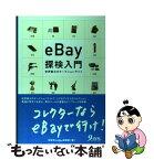【中古】 eBay探検入門 世界最大のオークションサイト / 聖 咲奇, eBay探検隊 / 九天社 [単行本]【メール便送料無料】【あす楽対応】