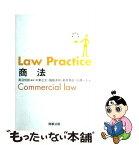 【中古】 Law Practice商法 / 黒沼 悦郎 / 商事法務 [単行本]【メール便送料無料】【あす楽対応】