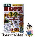 【中古】 小学生の自由研究 1・2年生 / 成美堂出版編集部...