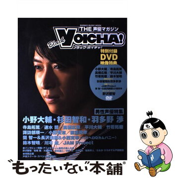 【中古】 VOICHA! THE声優マガジン ブラック・ボイチャ! / シンコーミュージック / シンコーミュージック [ムック]【メール便送料無料】【あす楽対応】