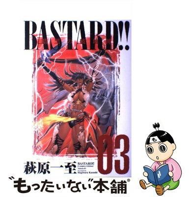 【中古】 BASTARD!!完全版 暗黒の破壊神 3 / 萩原 一至 / 集英社 [コミック]【メール便送料無料】【あす楽対応】