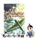 【中古】 DOS/Vフライトシミュレータ5.0トレーニングガイド / ジョセフ・R. レヴィ / 翔...