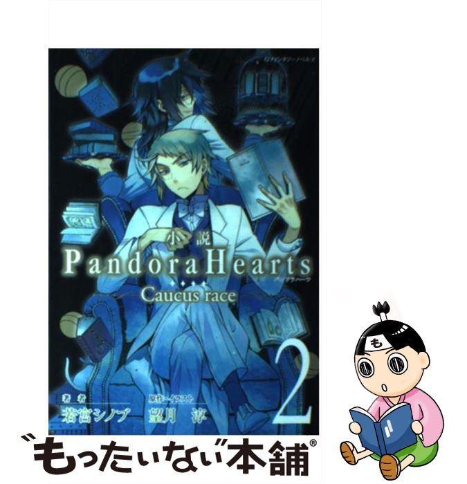 日本の小説, その他  Pandora Hearts Caucus race 2 ,