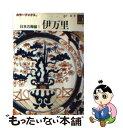 もったいない本舗 楽天市場店で買える「【中古】 日本の陶磁 伊万里 / 永竹 威 / 保育社 [文庫]【メール便送料無料】【あす楽対応】」の画像です。価格は277円になります。