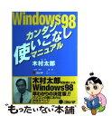 【中古】 Windows 98カンタン使いこなしマニュアル / ディジット, 木村 太郎 / コジマ [単行本]【メール便送料無料】【あす楽対応】