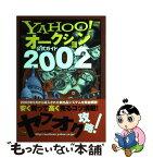 【中古】 Yahoo!オークション公式ガイド 2002 / 世田谷ヴェンダース / ソフトバンククリエイティブ [単行本]【メール便送料無料】【あす楽対応】