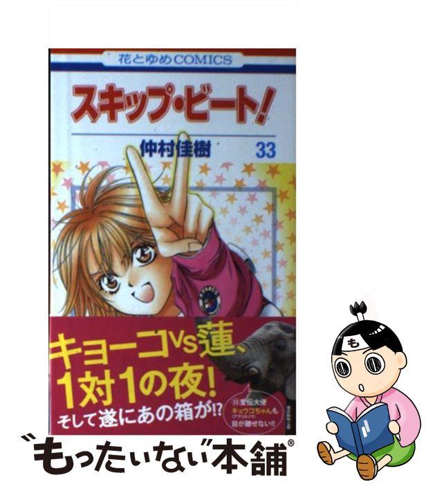 少女, 白泉社 花とゆめC  33