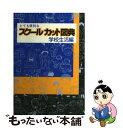 中古 スクルカット図典 とても便利な 学校生活編  五十嵐 嘉夫  東陽出版 単行本メル便あす楽対応
