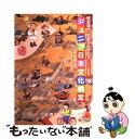 【中古】 歴史都市・京都から学ぶージュニア日本文化検定テキス