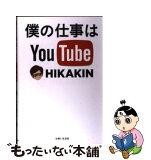 【中古】 僕の仕事はYouTube / HIKAKIN / 主婦と生活社 [単行本]【メール便送料無料】【あす楽対応】