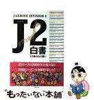 【中古】 J2白書 51節の熱き戦い 2009 / J's GOAL J2ライター班 / 東邦出版 [単行本]【メール便送料無料】