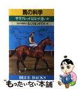【中古】 馬の科学 サラブレッドはなぜ速いか / 日本中央競馬会競走馬総合研究所 / 講談社 [新書]【メール便送料無料】【あす楽対応】