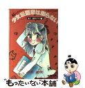 【中古】 少女漫画家は眠らない 南子探偵クラブ1 / 赤羽 建美, 柳田 直美