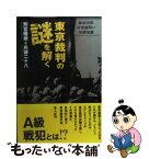 【中古】 東京裁判の謎を解く 極東国際軍事裁判の基礎知識 / 別宮 暖朗 / 光人社 [単行本]【メール便送料無料】【あす楽対応】