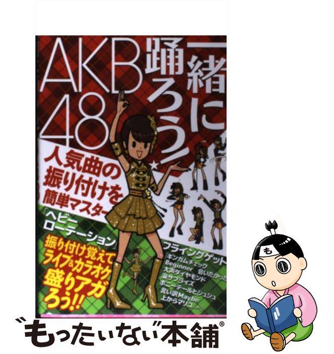 產品詳細資料,日本Yahoo代標|日本代購|日本批發-ibuy99|圖書、雜誌、漫畫|娛樂|【中古】 一緒に踊ろう!AKB48 / 三才ブックス / 三才ブックス [単行本]【メール便送料無…