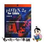 【中古】 pLATEX 2ε for Linux / 小浪 吉史 / テクノプレス [単行本]【メール便送料無料】【あす楽対応】