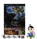 【中古】 モンスターハンター4ウルトラエボリューションブック ニンテン...