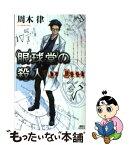 【中古】 眼球堂の殺人 The Book / 周木 律 / 講談社 [新書]【メール便送料無料】【あす楽対応】