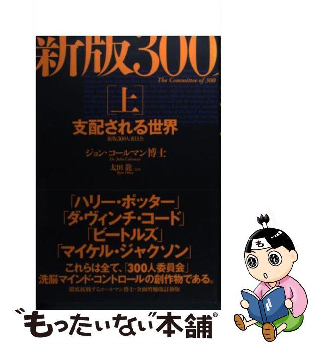 人文・地歴・哲学・社会, その他  300 ,