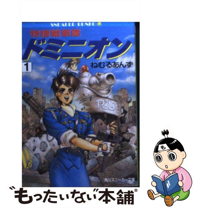 少年, 角川スニーカー文庫  1 , ,