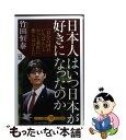 【中古】 日本人はいつ日本が好きになったのか / 竹田 恒泰 / PHP研究所 [新書]【メール便送料無料】【あす楽対応】